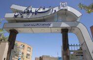 تعداد پذیرش دانشگاه فرهنگیان سال ۱۴۰۰