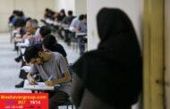 کلید نهایی آزمون دکتری وزارت بهداشت 1400