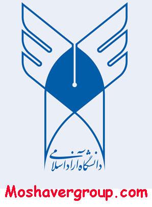 مهلت مجدد انتخاب واحد دانشگاه آزاد