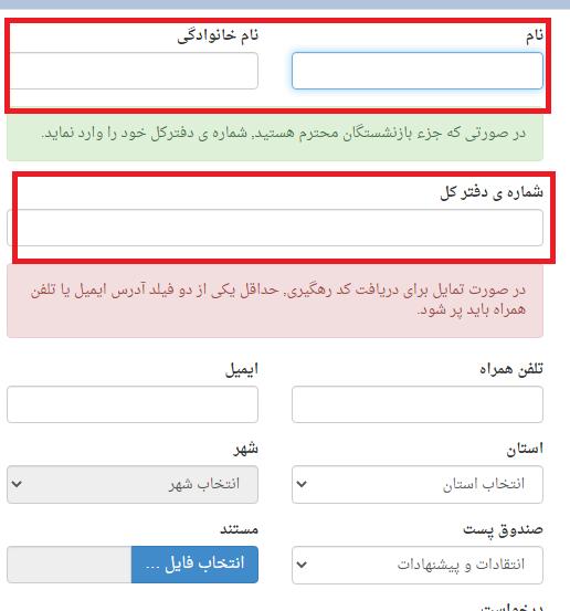 سامانه ثبت و پیگیری درخواست - صندوق بازنشستگی کشوری cspf.ir