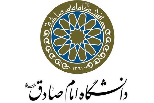 اسامی پذیرفته شدگان نهایی دانشگاه امام صادق (ع ) کنکور سراسری 99