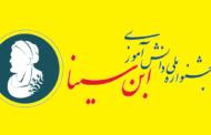 ثبت نام جشنواره ابن سینا سال 1400 سایت ebnesinafestival.com   زمان و شرایط ثبت نام