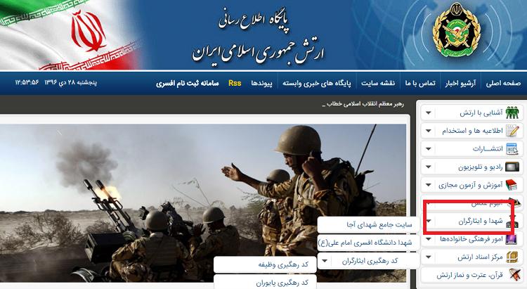 راهنمای تصویری دریافت کد ایثارگری ارتش برای ثبت نام کنکور سراسری