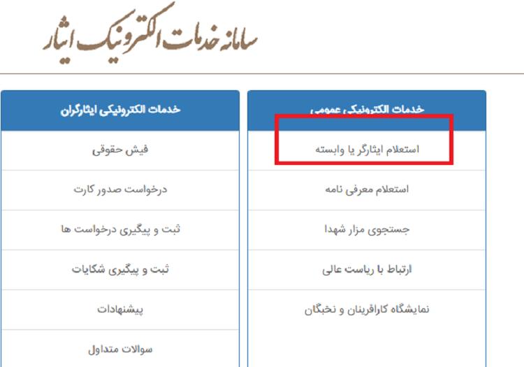 راهنمای تصویری دریافت کد ایثارگری سپاه برای کنکور سراسری