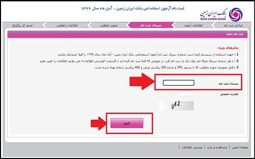 دریافت و پرینت کارت ورود به جلسه آزمون استخدام بانک ایران زمین آبان 99   سایت www.sanjeshserv.ir