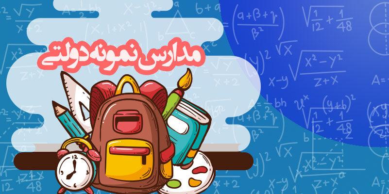 ثبت نام مدارس نمونه دولتی