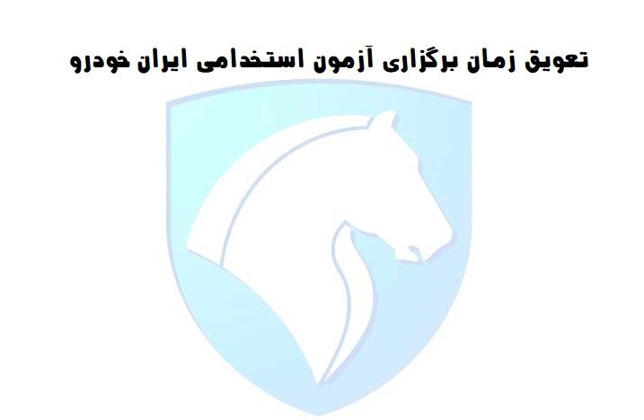 تعویق زمان برگزاری آزمون استخدامی ایران خودرو