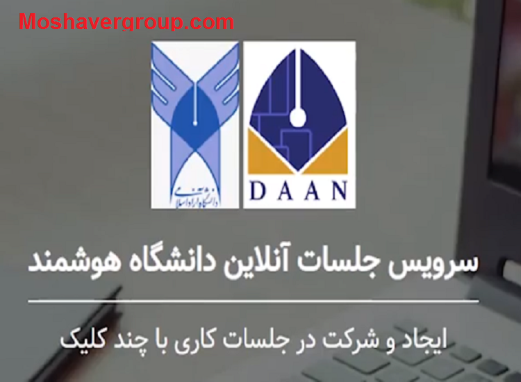 daan.ir | ورود به سامانه دان دانشگاه آزاد