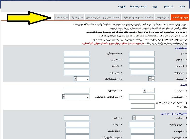 سامانه ثبت نام دانشجویان غیر ایرانی دانشگاه ازاد   fstudent.iau.ir