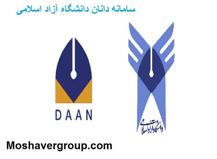 daanaan.daan.ir | ورود به سایت دانان | سرویس جلسات آنلاین دانان