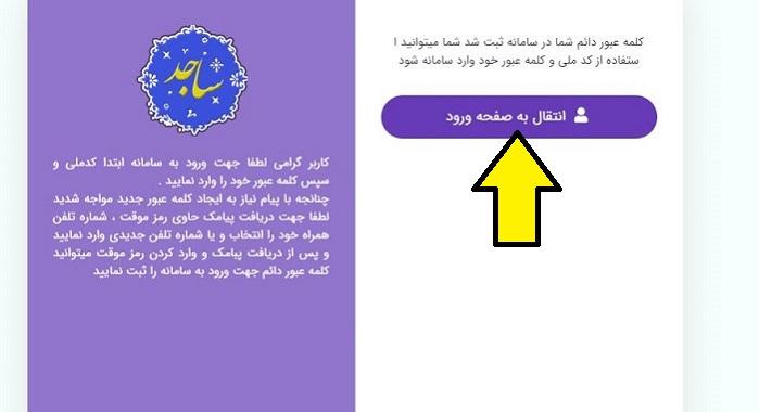sajed.iau.ir   سامانه ساجد   ساجد   ورود به سامانه ساجد دانشگاه آزاد