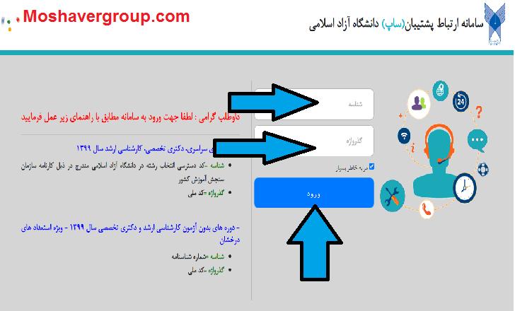 sede.iau.ac.ir | سامانه درخواست الکترونیکی دانشگاه آزاد | سامانه ارتباط پشتیبان | ساپ