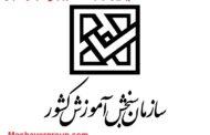 rahgiri.sanjesh.org | سامانه پیگیری درخواست الکترونیکی سازمان سنجش