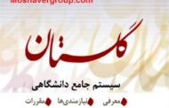 ورود به سایت گلستان پیام نور