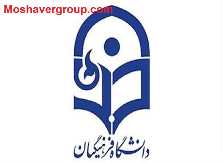 cfu.ac.ir | سایت اصلی دانشگاه فرهنگیان