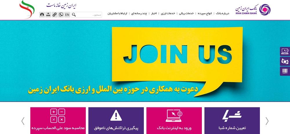 ثبت نام آزمون استخدامی بانک ایران زمین