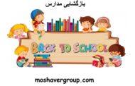 بازگشایی مدارس سراسر کشور از اول بهمن