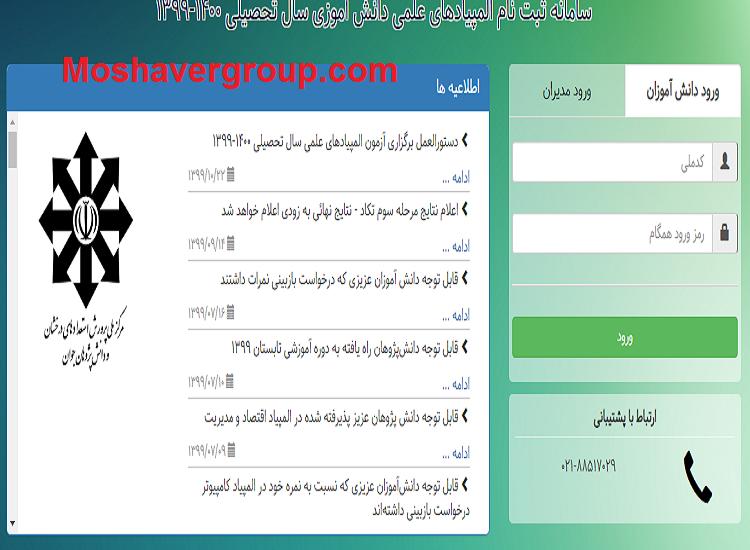 oly.medu.ir - سامانه ثبت نام المپیاد دانش آموزی