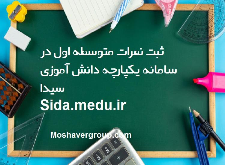 ثبت نمرات متوسطه اول در سامانه یکپارچه دانش آموزی سیدا