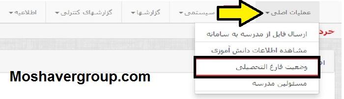 ثبت درخواست در سامانه فارغ التحصیلی امین edu.medu.ir