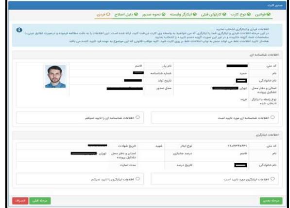 نحوه صدور کارت اصلاحی در سامانه خدمات الکترونیک ایثار   isaar.ir