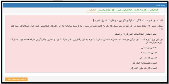 صدور کارت اصلاحی در سامانه خدمات الکترونیک ایثار   isaar.ir