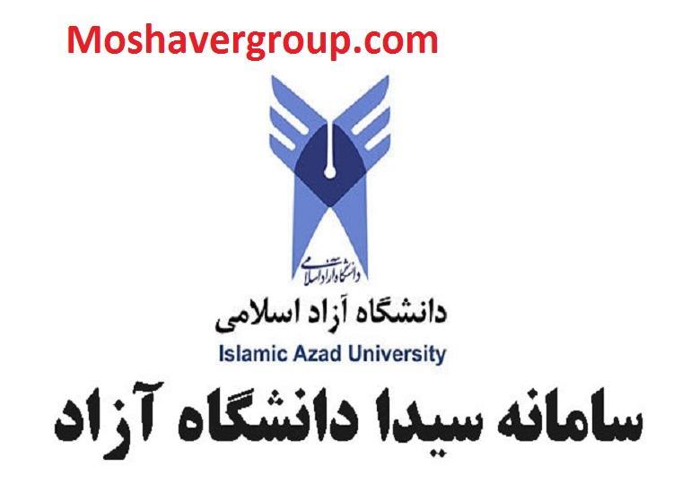 سامانه سیدا دانشگاه آزاد | سامانه امتحانات غیر حضوری دانشگاه آزاد sida
