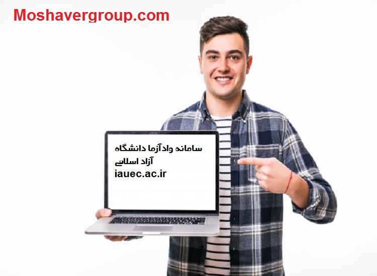 سامانه وادآزما دانشگاه آزاد | iauec.ac.ir