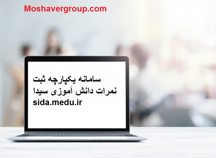 sida.medu.ir | سامانه ثبت نمرات دانش آموزی