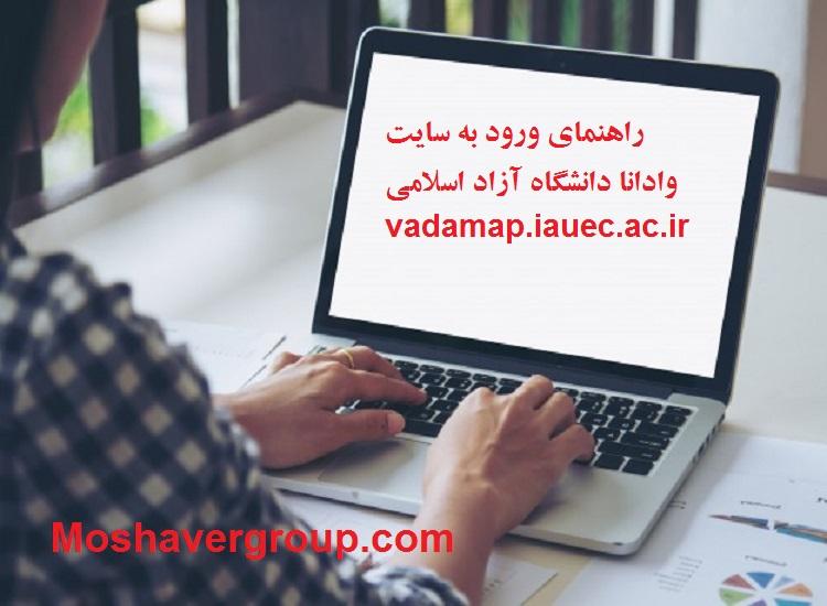 سایت وادانا دانشگاه آزاد اسلامی
