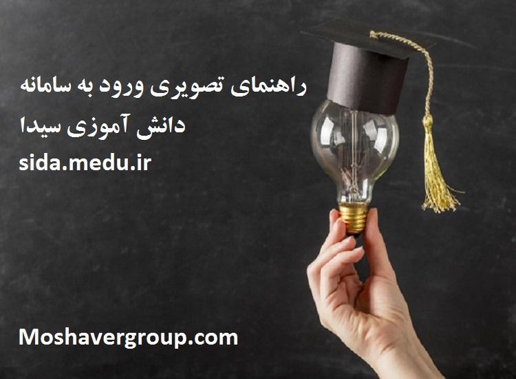 راهنمای تصویری ورود به سامانه سیدا دانش آموزی | sida.medu.ir