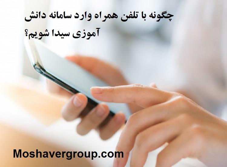 ورود به سیدا دانش آموزی با تلفن همراه