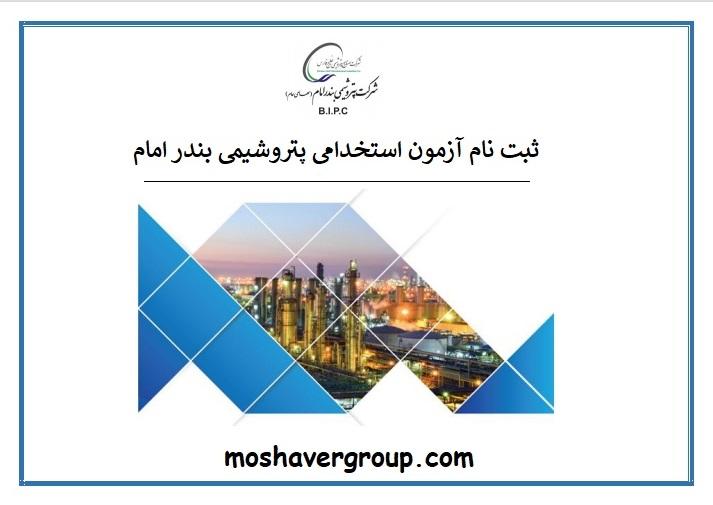 ثبت نام آزمون استخدامی پتروشیمی بندر امام
