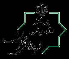 سامانه ثبت تردد فرمانداری تهران
