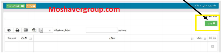 راهنمای تصویری آزمون آنلاین در سایت همگام
