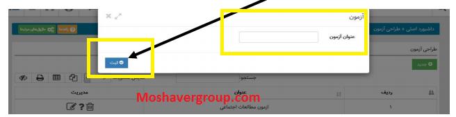 طراحی آزمون آنلاین در سایت همگام