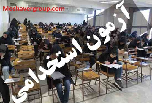 آزمون استخدامی دانشگاه های علوم پزشکی
