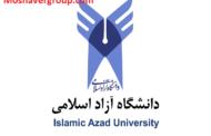 تکمیل ظرفیت پیراپزشکی دانشگاه آزاد
