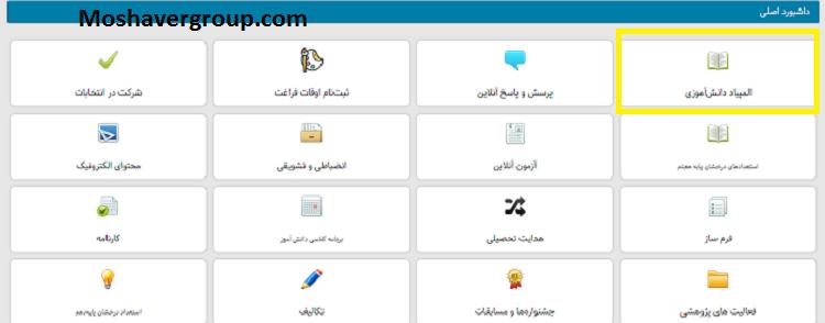 راهنمای hamgam.medu.ir | ثبت نام المپیاد دانش آموزی