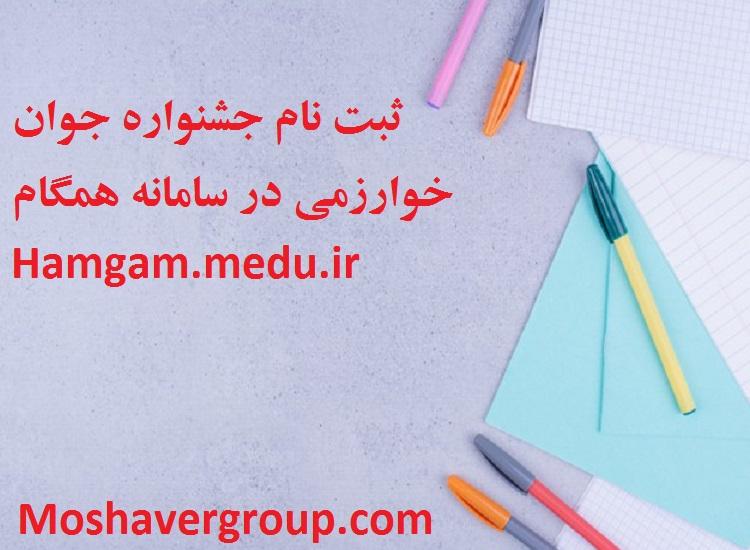 hamgam.medu.ir   ثبت نام جشنواره جوان خوارزمی در سامانه همگام
