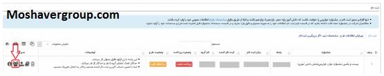 ویرایش اطلاعات ثبت نام جشنواره جوان خوارزمی در سامانه همگام