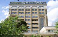 پذیرش دانشجو در دانشگاه غیر انتفاعی امام صادق (ع) | شرایط و نحوه ثبت نام