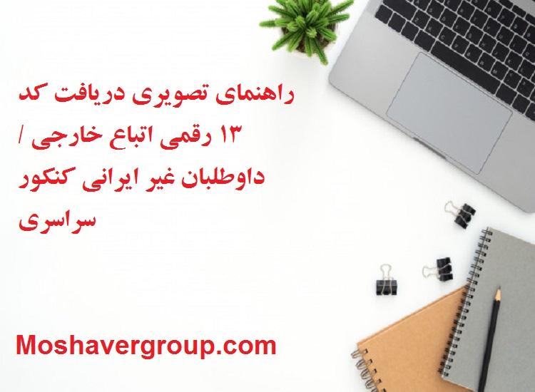 دریافت کد 13 رقمی اتباع خارجی | راهنمای دریافت کد رهگیری داوطلبان غیر ایرانی