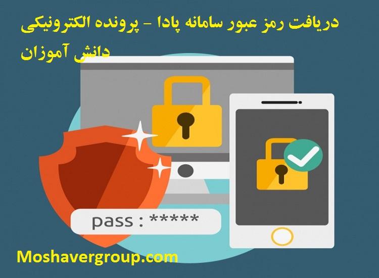 رمز عبور سامانه پادا