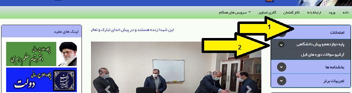 راهنمای تصویری ورود و دانلود سوالات از سایت www.aee.medu.ir