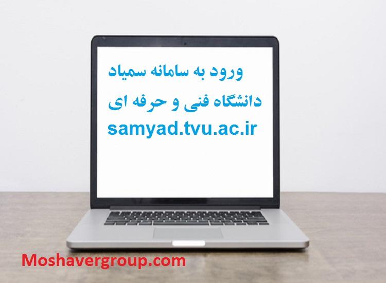 samyad.tvu.ac.ir ورود به سامانه سمیاد فنی و حرفه ای