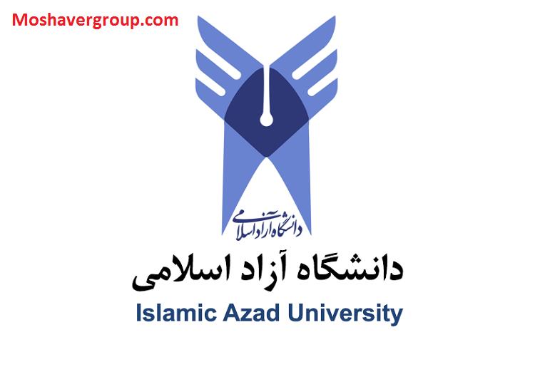 ورود به ساماه آموزشیار دانشگاه آزاد