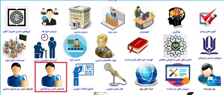 بازیابی رمز عبور ltms.medu.ir سایت ضمن خدمت فرهنگیان
