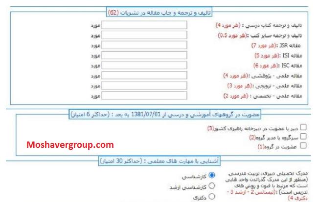 راهنمای تصویری ltms.medu.ir سایت ضمن خدمت فرهنگیان