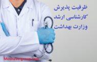 ظرفیت کارشناسی ارشد وزارت بهداشت ۱۴۰۰ - ۱۴۰۱